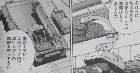 蒼き鋼のアルペジオ 19巻 感想 00025