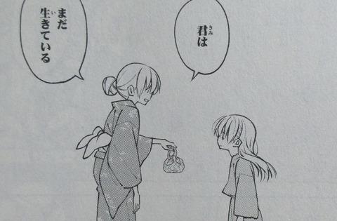 トニカクカワイイ 17巻 感想 39