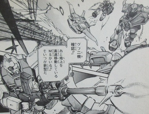 機動戦士ガンダム戦記 Lost War Chronicles 1巻 感想 53