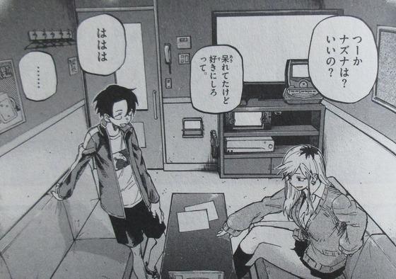 よふかしのうた 3巻 感想 00064