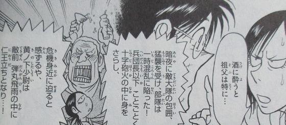双亡亭壊すべし 16巻 感想 00037