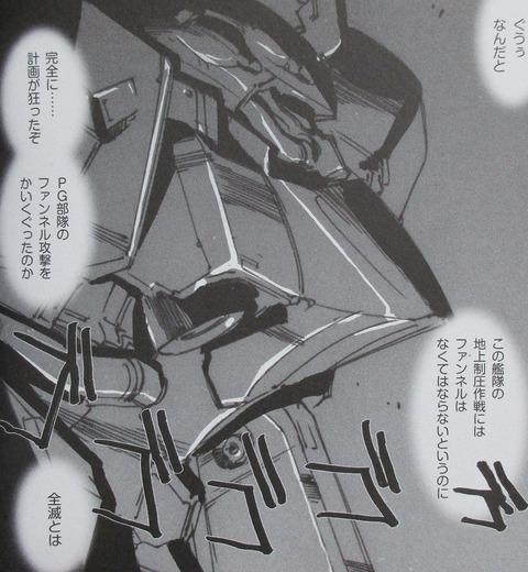 A.O.Z Re-Boot ガンダム・インレ 5巻 感想 00049
