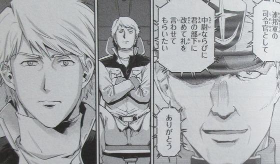 機動戦士ガンダム GROUND ZERO コロニーの落ちた地で 3巻 感想 00067