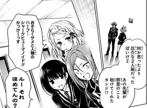 あやかしトライアングル 3巻 感想 ネタバレ 03