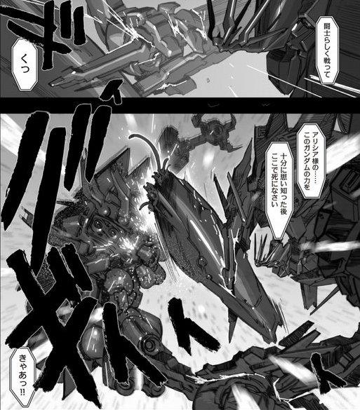 A.O.Z Re-Boot ガンダム・インレ くろうさぎのみた夢 4巻 感想 00054