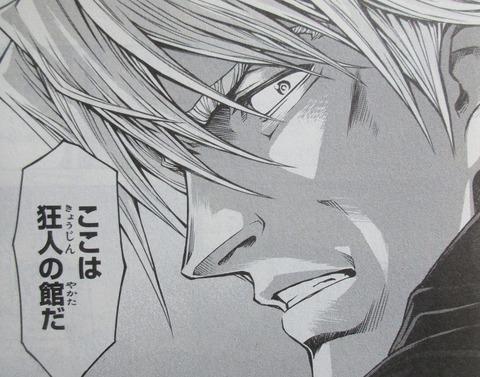ザ・ブルー・ディスティニー 9巻 感想 66