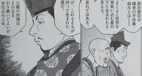 新九郎、奔る! 5巻 感想 61