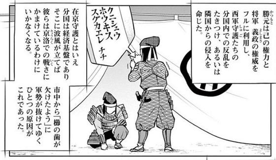 新九郎、奔る! 4巻 感想 00023