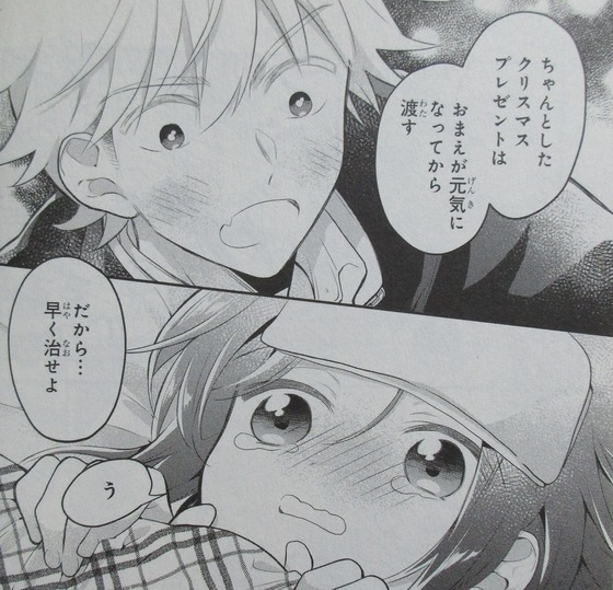 女が苦手なヤンキーと少女の話 3巻 最終回 感想 00046