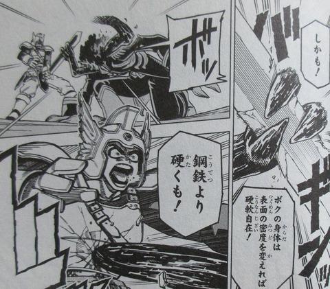 ダイの大冒険 勇者アバンと獄炎の魔王 1巻 感想 38