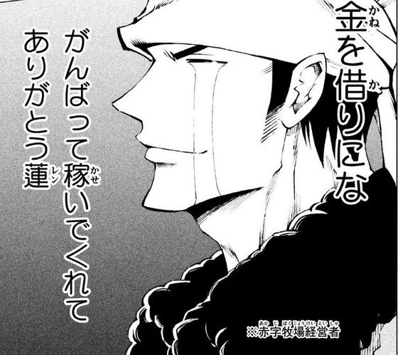 シャーマンキング レッドクリムゾン 1巻 感想 00015