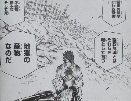 るろうに剣心 北海道編 4巻 感想 00028