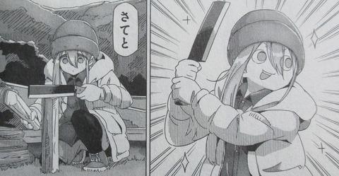 ゆるキャン 11巻 感想 32