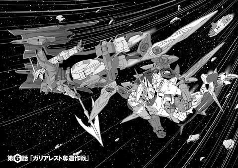G-UNIT オペレーション・ガリアレスト 2巻 感想 00004