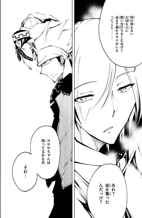 SHAMAN KING レッドクリムゾン 4巻 最終回 感想 00019