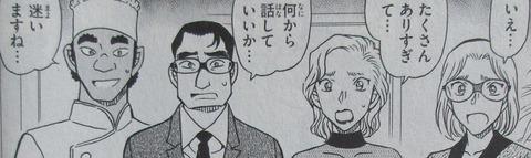 名探偵コナン 99巻 感想 ネタバレ 11