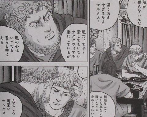 プリニウス 10巻 感想 00038