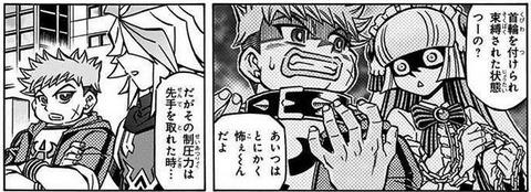 遊戯王OCGストラクチャーズ 2巻 感想 011