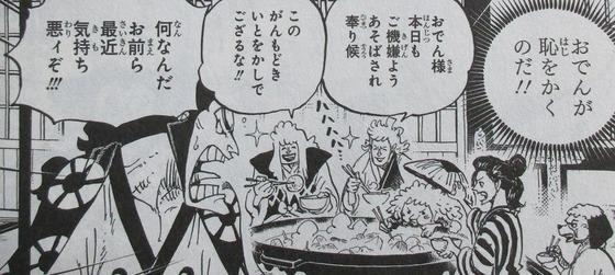 ONE PIECE 95巻 感想 00043