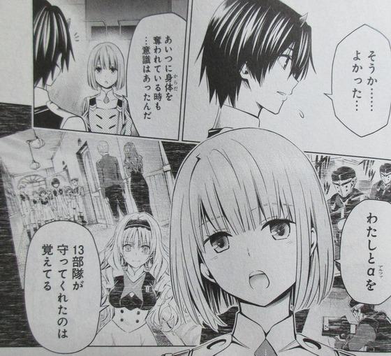 ダーリン・イン・ザ・フランキス 8巻 最終回 感想 00043
