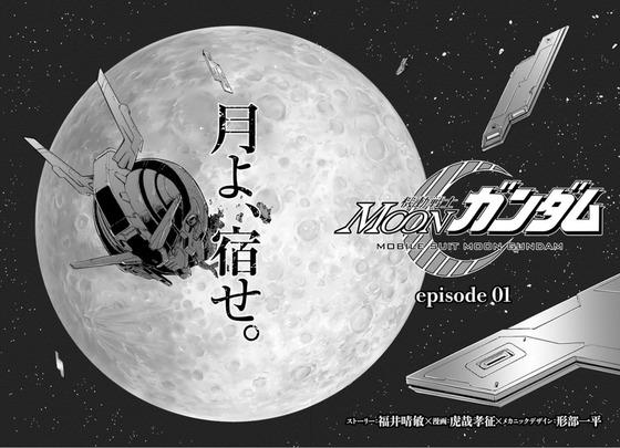 機動戦士MOONガンダム 第1話 (16)