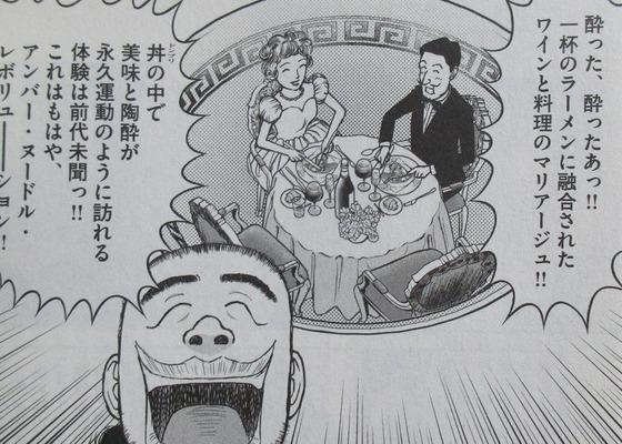 らーめん再遊記 1巻 感想 00138