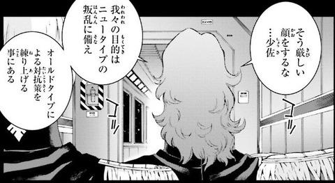 ガンダム ジョニー・ライデンの帰還 16巻 感想 009