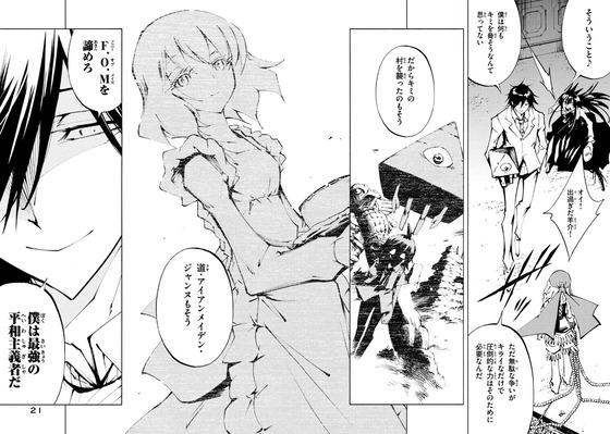 シャーマンキング ザ・スーパースター 4巻 感想 00020