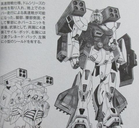 機動戦士ガンダムF90FF 4巻 感想 ネタバレ 84