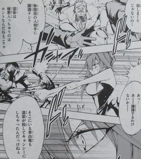 シャーマンキング レッドクリムゾン 2巻 感想 00056