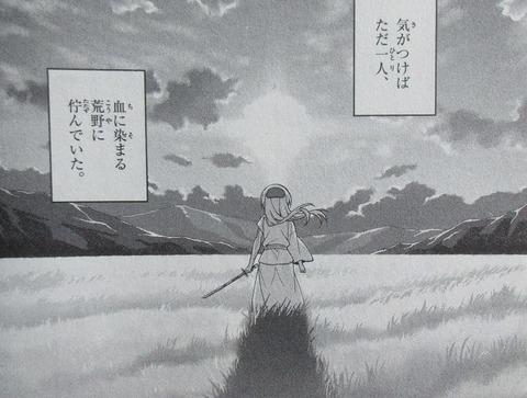トニカクカワイイ 16巻 感想 23