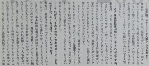 機動戦士クロスボーン・ガンダム メカニック設定集 感想 13