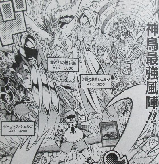 遊戯王OCGストラクチャーズ 1巻 感想 00025