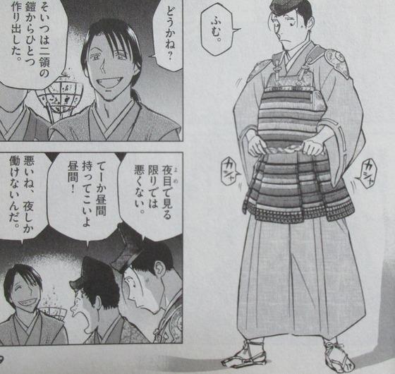 新九郎、奔る! 4巻 感想 00048