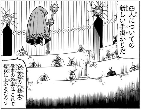 黙示録の四騎士 2巻 感想 02