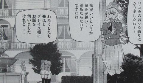 悪役令嬢転生おじさん 2巻 感想 66