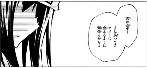 SHAMAN KING レッドクリムゾン 4巻 最終回 感想 00040