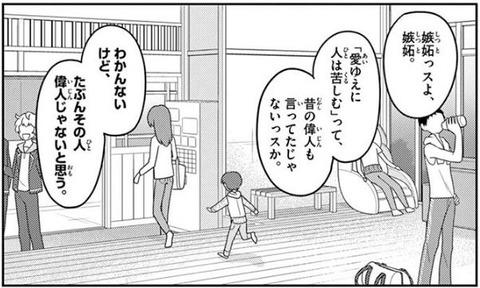 トニカクカワイイ 12巻 感想 00006