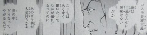 機動戦士ガンダムF91 プリクエル 2巻 感想 ネタバレ 74