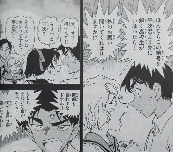 名探偵コナン 98巻 感想 00024