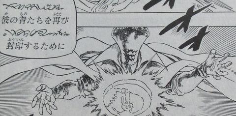 黙示録の四騎士 3巻 感想 24