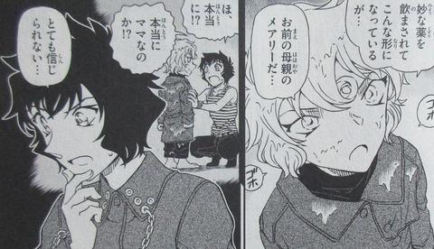名探偵コナン 99巻 感想 ネタバレ