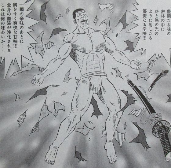 ミスター味っ子 幕末編 4巻 最終回 感想 00067