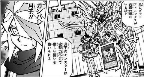 遊戯王OCGストラクチャーズ 2巻 感想 012