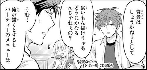 月刊少女野崎くん 13巻 感想 003