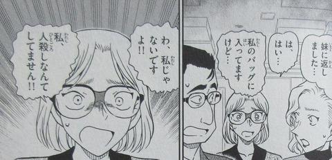名探偵コナン 99巻 感想 ネタバレ 02