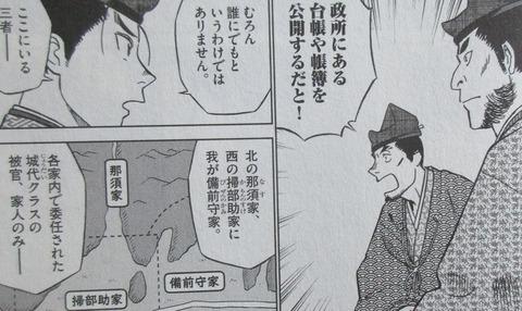 新九郎、奔る! 5巻 感想 46