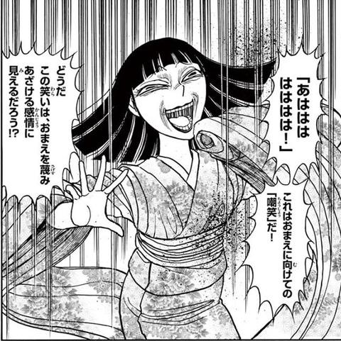 双亡亭壊すべし 21巻 感想 03