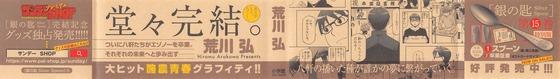 銀の匙 15巻 感想【最終回】00112