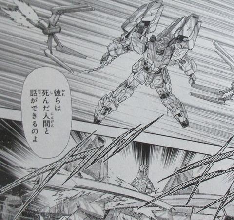 機動戦士ガンダムNT 5巻 感想 46
